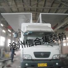 供应散货展翼集装箱、保温展翼集装箱