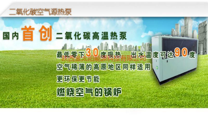 陕西金太阳能源科技有限公司