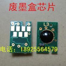 供应爱普生9908/9910/7910/7908/7700废墨盒芯片
