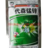 供应代森锰锌进口杀菌剂代森锰锌防治花生草莓病害好农药