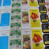 东莞供应PVC标签/彩色标签印刷批发