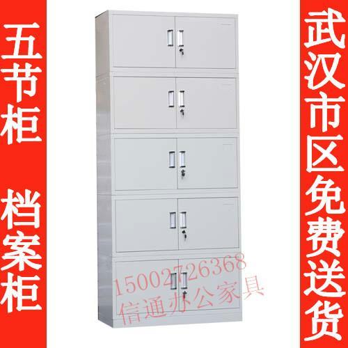 标签: 武汉五节档案柜