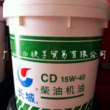 供应 长城柴油机油CD 15W-40 车用油发动机油 13KG