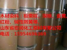 供应木材染料碱性嫩黄板栗粽