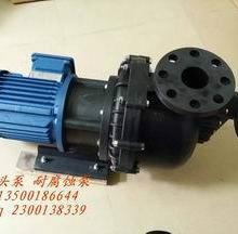 供应东莞化工管道泵   东莞化工管道泵供应商