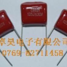 供应105金属膜电容