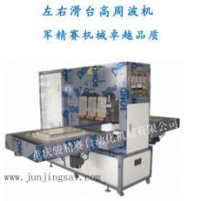 供应包装热合机文具热合封口机云南自动高频热合机厂家