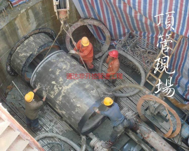 供应邹城市非开挖施工队伍,邹城市专业顶管施工队伍