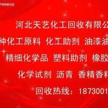 供应北京回收化工