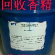 供应常州回收废旧香精香料-回收废旧香精