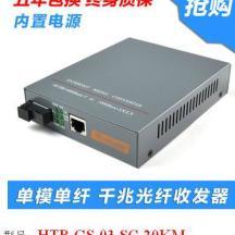 供应NETLINK单纤单模光纤收发器报价
