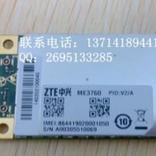 供应用于通讯模块的中兴模块 ME3760V2图片