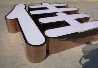 福州市台江区新亮点标识设计有限公司