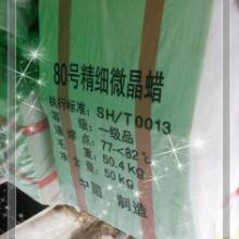 供应广东微晶蜡最新价格-广东微晶蜡专营-广东微晶蜡用途