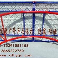 供应襄阳乒乓球台批发SMC材质乒乓球桌
