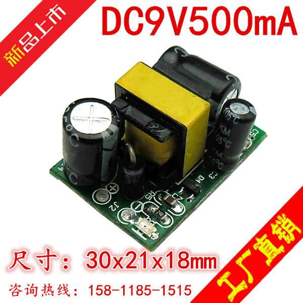 供应9V500mA恒压开关电源板内置电源