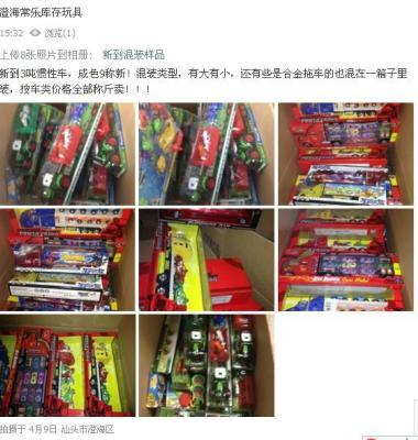 库存玩具按吨统货按斤便宜卖图片/库存玩具按吨统货按斤便宜卖样板图 (4)