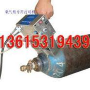 机电一体化各种钢瓶工业气动打标机图片