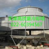 供应天津玻璃钢冷却塔天津低噪音冷却塔