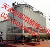 供应宝坻冷却塔维修_宝坻冷却塔电机_填料_减速机_布水器_收水器喷头