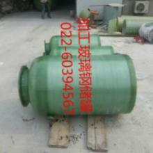 供应汉沽玻璃钢罐,玻璃钢盐酸罐,缠绕罐,化粪池,隔油池,储罐图片