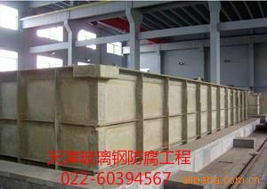 供应汉沽环氧玻璃钢防腐,水泥池防腐,铁罐防腐,防腐施工