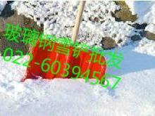 供应玻璃钢雪铲_天津玻璃钢雪铲厂家_天津哪里卖玻璃钢雪铲批发