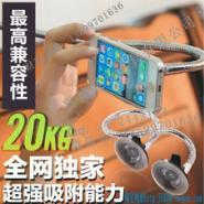 包邮万用吸盘手机懒人手机支架图片