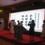 天津市签约仪式电子签约机出租图片