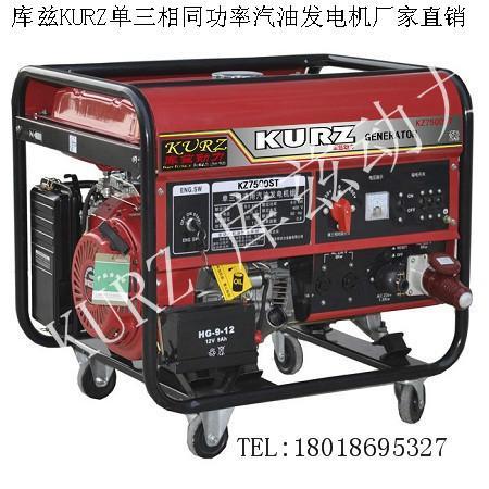 供应沧州5kw汽油发电机