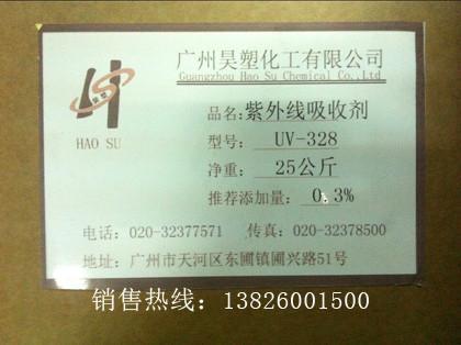 国产紫外线吸收剂UV328