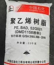 供应聚乙烯树脂 聚乙烯树脂价格 中国石化聚乙烯树脂