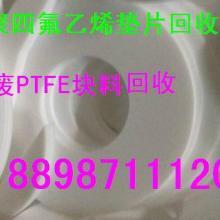 广州市回收废铁氟龙刨丝氟塑料收购.铁氟龙废料削边价格上门回收批发