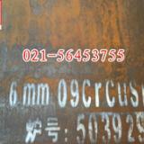 宝钢ND钢板  09CrCuSb热轧钢板经销商