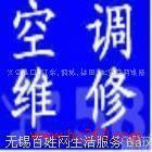 供应义乌北苑黄杨梅拥军四季嘉和公寓国际村拆装空调维修空调加液 义乌北苑拆装空调维修空调加氟