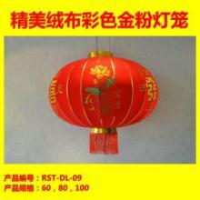 供应RST-DL-09:金粉荷花绒布灯笼批发