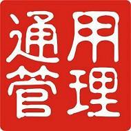 珠海市通用企业管理咨询有限公司
