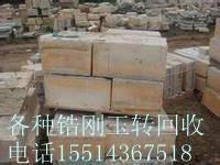 供应废旧锆刚玉/铁砖/耐火砖回收15514367518