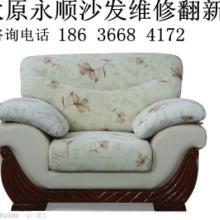 太原修沙发维修翻新换海绵 床头换面餐椅网吧椅子翻新 家具翻新批发