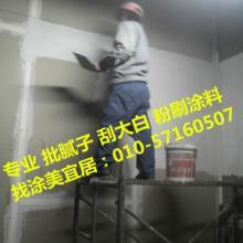 供应百度搜索北京粉刷价格 四季青墙面粉刷公司  岳各庄旧房翻新批发
