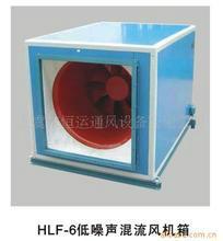 供应HLF-6低噪声节能混流风机箱