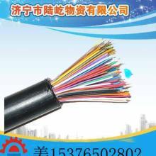 供应通讯电缆