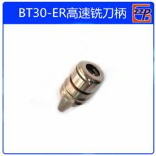 现货供应-BT30-ER高速铣刀柄数控刀柄