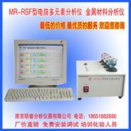 电脑型金属元素分析仪图片