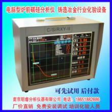 供应炉前快速分析仪器智能型炉前碳硅化验设备炉前材料分析仪批发