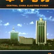 华中电力编辑部电话是多少图片