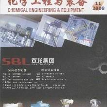 供应化学工程与装备编辑部电话化工杂志,化工类论文图片