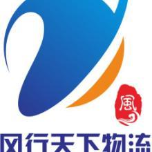 泰国货运电话  深圳市风行天下国际货运代理有限公司图片