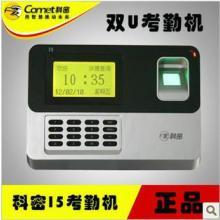供应科密I5指纹考勤机 USB数据线传输 科密考勤机维修图片