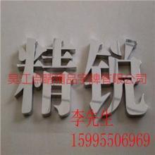 供应南京贴金字哪里最便宜天津精品不锈钢字批发